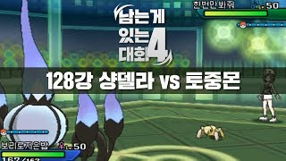 토중몬  - (포켓몬스터) - 128강 프레드리카 vs 아자맨 (샹델라 vs 토중몬) - 제4회 남는게있는대회