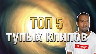 ТОП 5 Тупые Клипы #2
