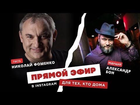 Для тех, кто дома — Николай Фоменко