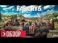 Видеообзор Far Cry 5 от  XGTV