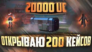 ОТКРЫЛ ЯЩИКИ НА 20 000 UC В PUBG MOBILE!!! ВЫБИЛ КРУТЫЕ КОСТЮМЫ И СКИНЫ!!