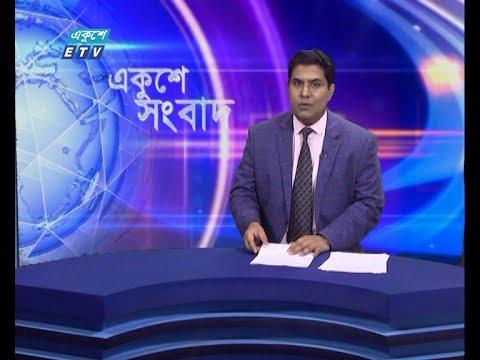 11 PM News || রাত ১১টার সংবাদ || 23 June 2021 || ETV News