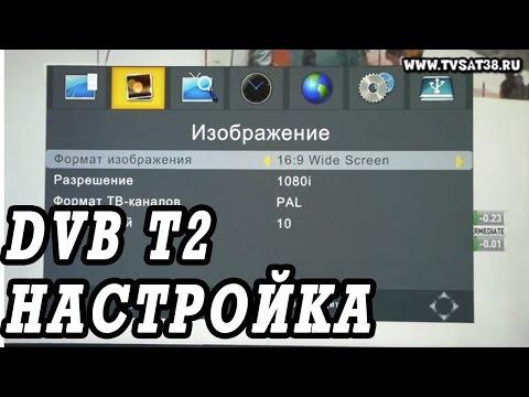Как  настроить любой цифровой эфирный ресивер TV DVB T2. Обзор меню.
