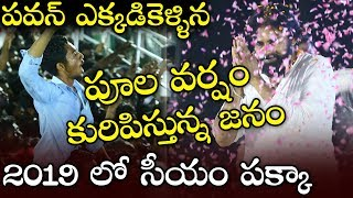 పవన్ పై పూల వర్షం | Pawan Kalyan Massive Entry in Vemuru Public Meeting | Ispark Media