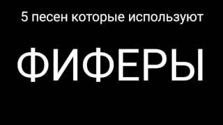 5 ПЕСЕН ФИФЕРОВ