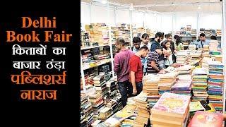 2018 दिल्ली पुस्तक मेले का बाजार रहा ठंड़ा, पब्लिशर्स ने सुनाई प्रशासन को खरी-खरी