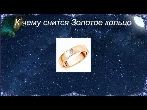 К чему снится Золотое кольцо (Сонник)