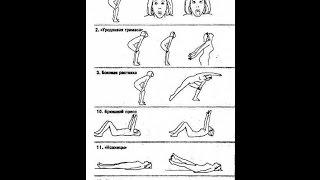 Бодифлекс # Базовый комплекс # 12 упражнений.