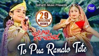 TO PUA RANALO TATE ତୋ ପୁଅ ରାଣଲୋ ତତେ    Album-Radhara Nandalala    Pankaj & Anjali   Sidharth Music