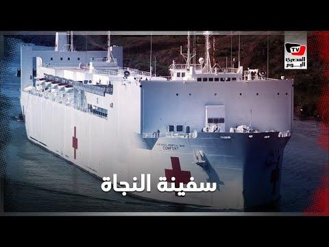 ما لا تعرفه عن «كومفورت» سفينة النجاة في أمريكا