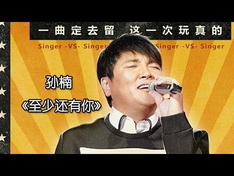Download 《我是歌手 3》第三期单曲纯享- 孙楠《至少还有你》 I Am A Singer 3 EP3 Song - Sun Nan Performance【湖南卫视官方版】 HD Mp4 3GP Video and MP3