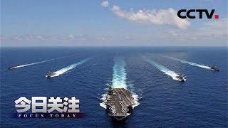 《今日关注》 美舰开进波斯湾 特朗普:不打!伊朗:不谈!20190517 | CCTV中文国际