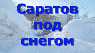 Саратов после снегопада