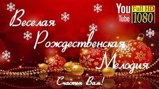 3 часа 🎄 Веселая Рождественская Мелодия 🎄 Лучшая Новогодняя Музыка 2018 для Релакса 🎄 Рождество