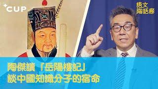【CUP 媒體】陶傑讀「岳陽樓記」 談中國知識分子的宿命