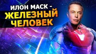 Миллиардер Илон Маск, как я стал настоящим Железным Человеком?