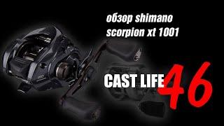 Shimano - катушка casitas 151