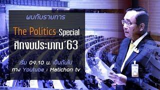 Live: รายการ The Politics ภาคพิเศษ เกาะติดศึกงบประมาณรายจ่ายประจำปี 2563