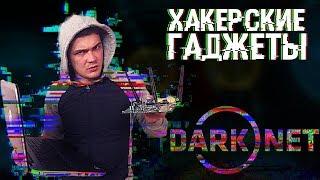 ТОП 5 Хакерских ГАДЖЕТОВ из ДАРКНЕТ