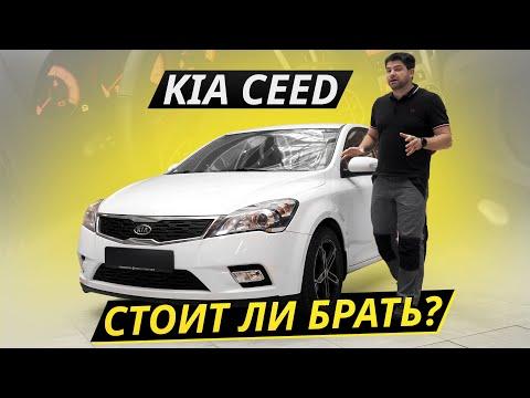 Про надёжность небольшого, но знакового хэтчбека Kia Ceed
