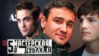 Мастерская дубляжа # 5. Александр Гаврилин