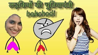 chutiyapanti of girls || funny typs of girls || video like angry prash