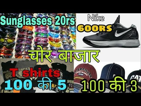 Chor Bazar Delhi - Buy cheap price shoes, watches, electronics ...