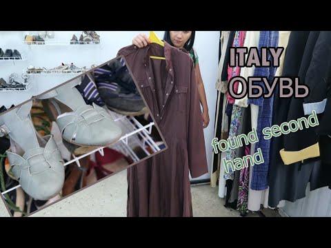 МНОГО ОБУВИ  ITALY в СЕКОНД ХЕНД /   ПЛАТЬЕ ЦВЕТА  БУРГУНДИ  ИЗ SECOND HAND