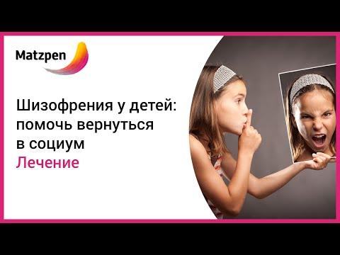 ► Лечение шизофрении у детей. Детская шизофрения - симптомы и диагностика от врачей Израиля [Мацпен]