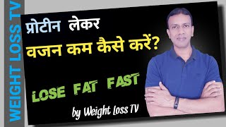 How Protein helps for Fat Loss in Hindi by Weight Loss TV