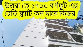Total Ready flat for sale in Uttara sector 12 Dhaka !! flat for sale uttara !! ready flat sale