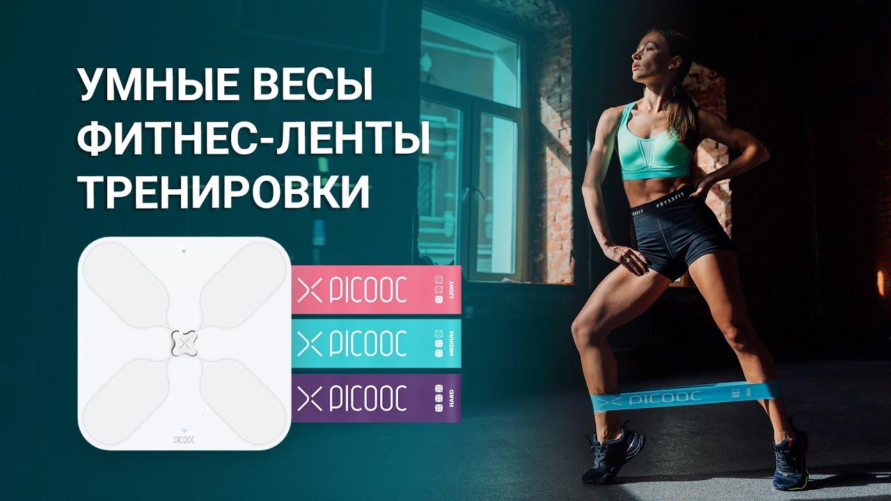 Весы Picooc S3 video preview
