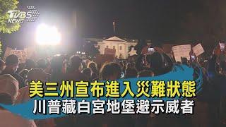 【TVBS新聞精華】20200601 十點不一樣 美三州宣布進入災難狀態 川普藏白宮地堡避示威者