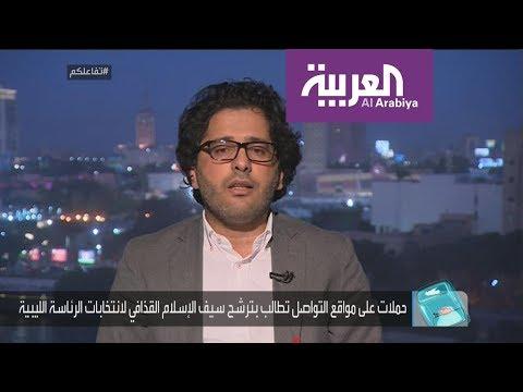 العرب اليوم - شاهد: إمكانيات عودة آل القذافي لحكم ليبيا وسط بوادر على مواقع التواصل