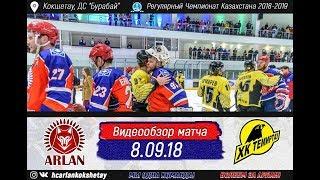 Видео обзор матча ХК «Арлан» - ХК «Темиртау»  5:3