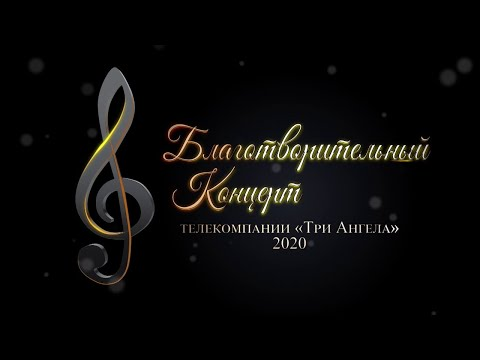 Благотворительный концерт «Просто быть рядом»