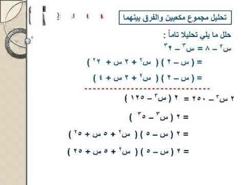 شرح درس تحليل الفرق بين مكعبين أو مجموعهما الرياضيات الصف
