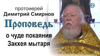 Проповедь о чуде покаяния Закхея мытаря (2020.02.02)