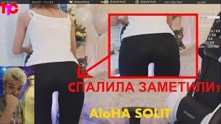 TOP МОМЕНТЫ С TWITCH l ALOHA SOLIT l StopAnnya СПАЛИЛА..