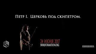 Петр 1. Церковь под скипетром. Богоискание славянских народом. Фильм 4