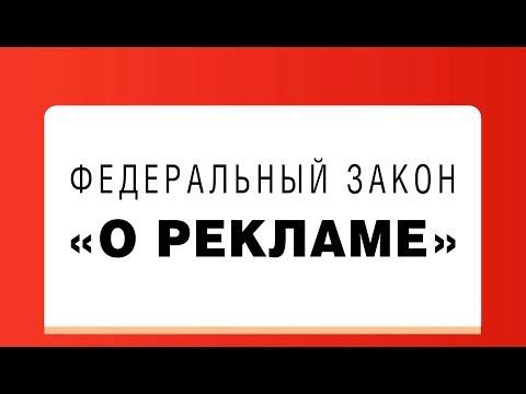 Закон о Рекламе. Статья 38. Ответственность за нарушение законодательства Российской Федерации