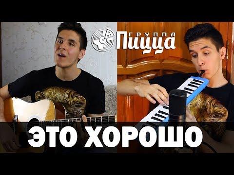 ПИЦЦА - ЭТО ХОРОШО (Кавер под гитару by Раиль Арсланов/Arslan)