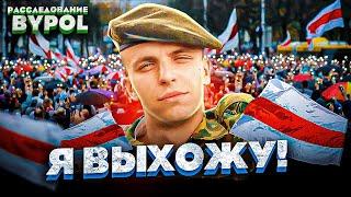 Роман Бондаренко. Генпрокуратура скрывает исполнителей убийства - Расследование BYPOL