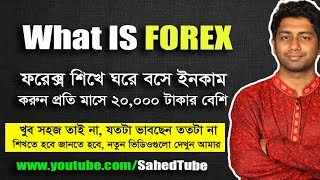 What is Forex Trading | Bangla Tutorial | SahedTube