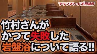 竹村さんがかつて失敗した岩盤浴について語る!!|フランチャイズ相談所 vol.82 FCチャンネル