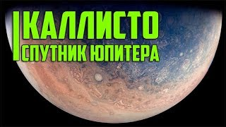 Космос первопроходцы на спутнике Юпитера - Каллисто