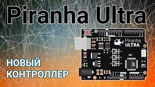 Контроллер Piranha Ultra R3