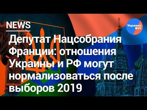 Депутат Нацсобрания Франции: отношения Украины и РФ могут нормализоваться после выборов 2019