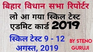 Breaking News बिहार विधान सभा Reporter Exam Date 2019   Admit card vidhan sabha reporter Exam 2019