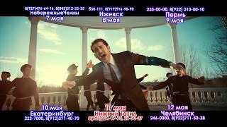 Arame - Concert tour in Russia, Georgia and Kazakhstan / 2018